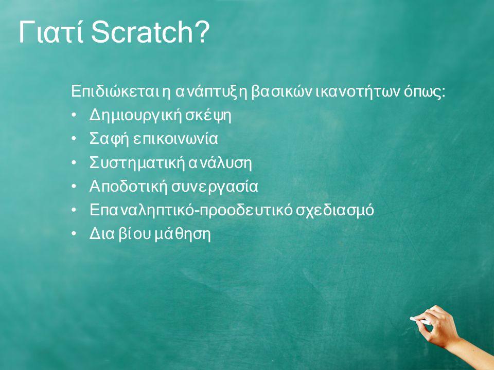 Γιατί Scratch.
