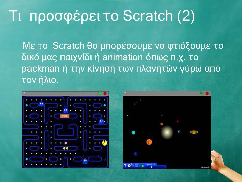 Μαθησιακοί Στόχοι Κεφάλαιο 2 Να γνωρίζουν πού μπορούν να βρουν το πρόγραμμα Να είναι σε θέση να εγκαταστήσουν το πρόγραμμα από μόνοι τους Να είναι σε θέση να τρέχουν και να χειρίζονται παραδείγματα του Scratch.