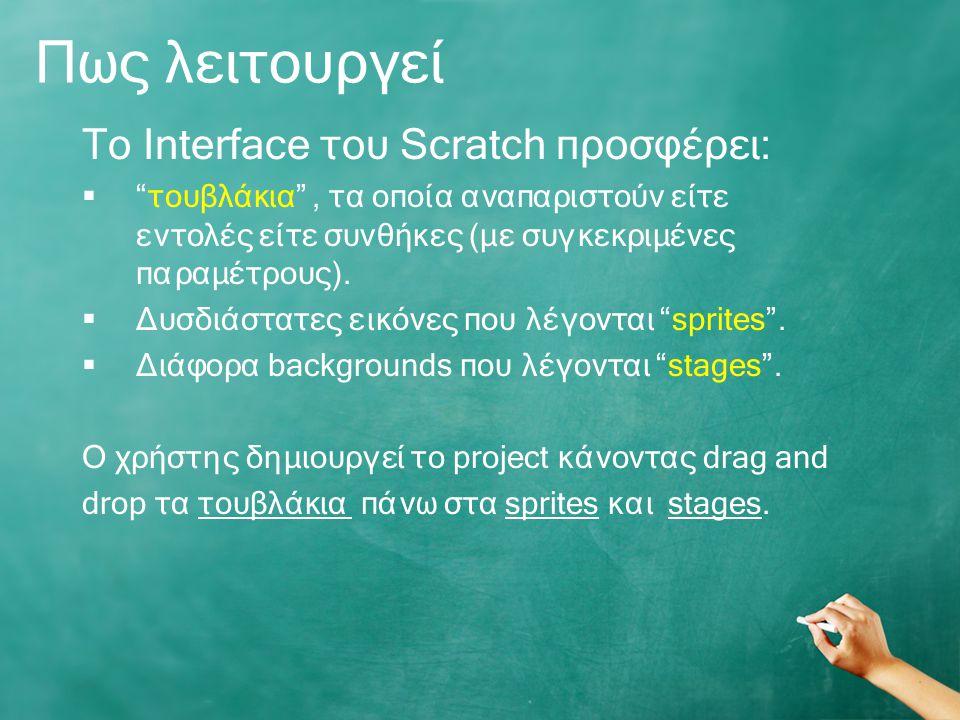Πως λειτουργεί To Interface του Scratch προσφέρει:  τουβλάκια , τα οποία αναπαριστούν είτε εντολές είτε συνθήκες (με συγκεκριμένες παραμέτρους).