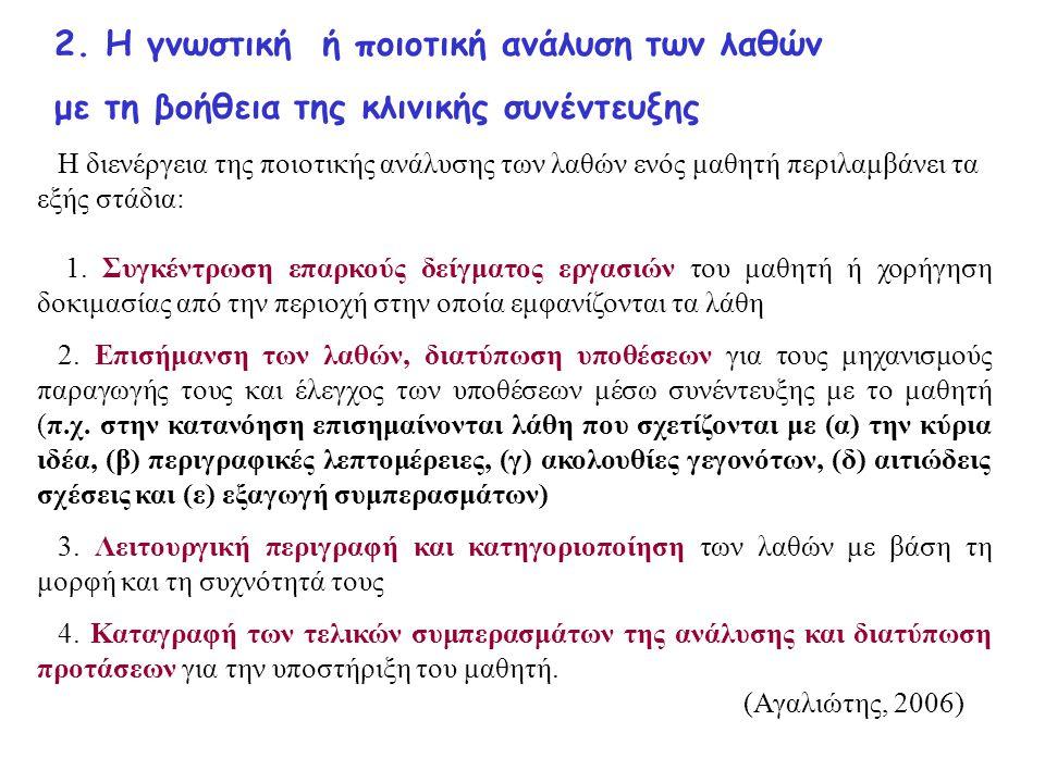 Η διενέργεια της ποιοτικής ανάλυσης των λαθών ενός μαθητή περιλαμβάνει τα εξής στάδια: 1. Συγκέντρωση επαρκούς δείγματος εργασιών του μαθητή ή χορήγησ