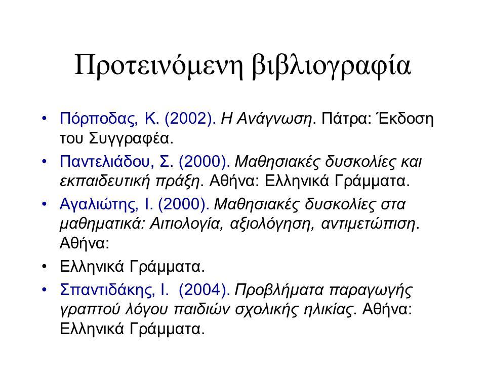 Προτεινόμενη βιβλιογραφία Πόρποδας, Κ. (2002). Η Ανάγνωση. Πάτρα: Έκδοση του Συγγραφέα. Παντελιάδου, Σ. (2000). Μαθησιακές δυσκολίες και εκπαιδευτική