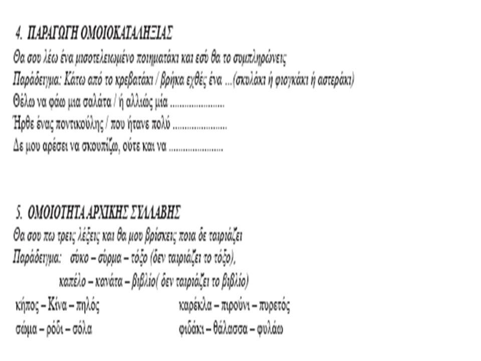 Η αξιολόγηση με τις Λίστες Λέξεων Ορθογραφημένης Γραφής ανά Τάξη Οι λίστες λέξεων, μία για κάθε τάξη από την Α΄ έως την ΣΤ΄ υπαγορεύονται στους μαθητές με στόχο την αδρή εκτίμηση της ορθογραφικής ικανότητάς τους (Jones, 2001).