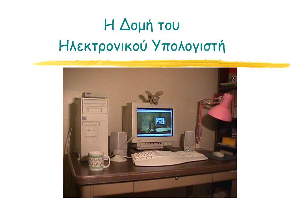 Η Δομή του Ηλεκτρονικού Υπολογιστή