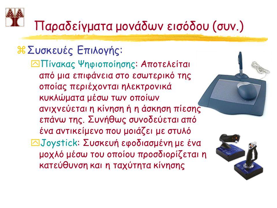 Παραδείγματα μονάδων εισόδου (συν.) zΣυσκευές Επιλογής: yΠίνακας Ψηφιοποίησης: Αποτελείται από μια επιφάνεια στο εσωτερικό της οποίας περιέχονται ηλεκ
