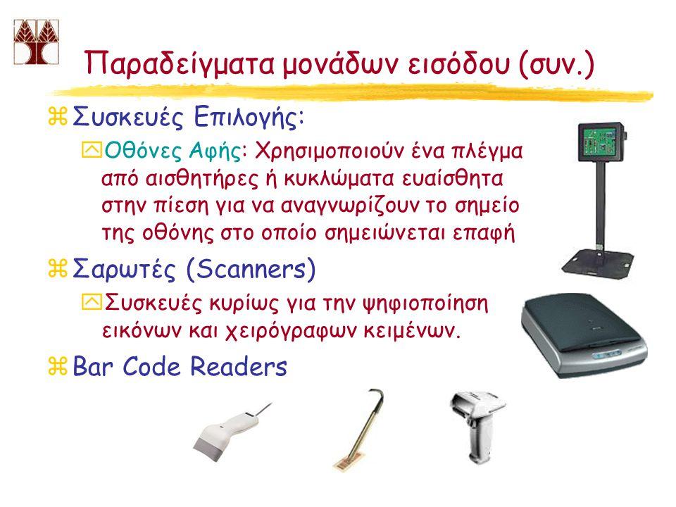 Παραδείγματα μονάδων εισόδου (συν.) zΣυσκευές Επιλογής: yΟθόνες Αφής: Χρησιμοποιούν ένα πλέγμα από αισθητήρες ή κυκλώματα ευαίσθητα στην πίεση για να