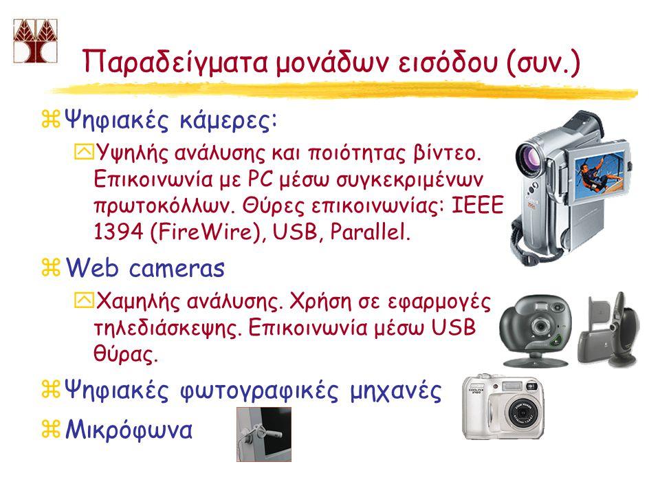 Παραδείγματα μονάδων εισόδου (συν.) zΨηφιακές κάμερες: yΥψηλής ανάλυσης και ποιότητας βίντεο. Επικοινωνία με PC μέσω συγκεκριμένων πρωτοκόλλων. Θύρες