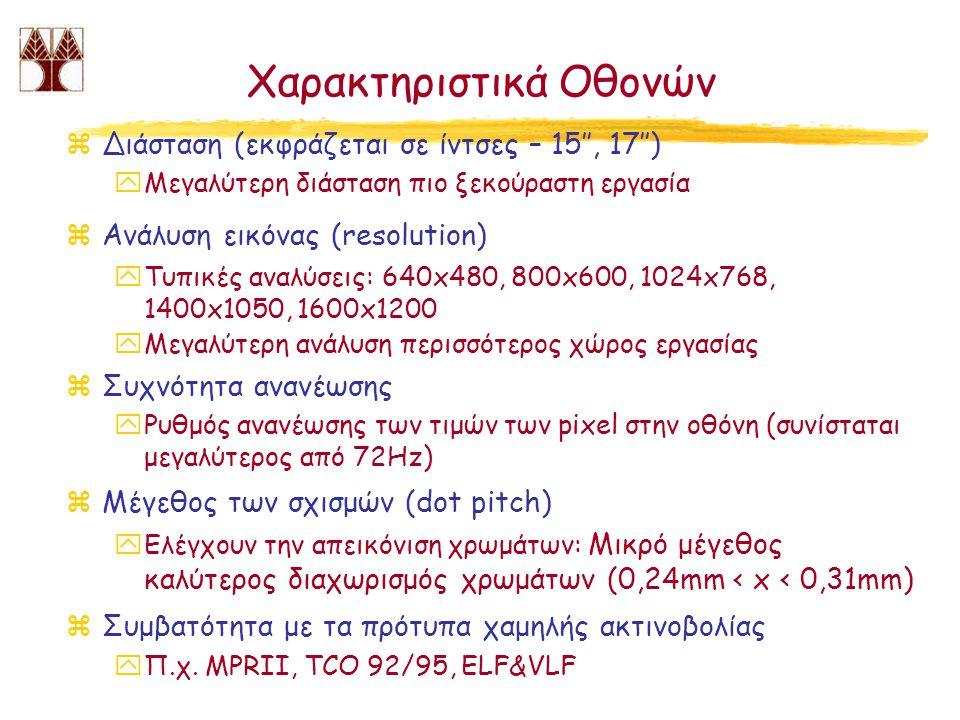 Χαρακτηριστικά Οθονών zΔιάσταση (εκφράζεται σε ίντσες – 15'', 17'') yΜεγαλύτερη διάσταση πιο ξεκούραστη εργασία zΑνάλυση εικόνας (resolution) yΤυπικές