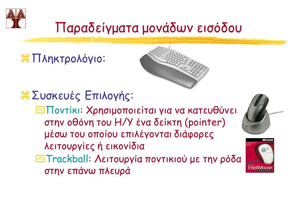 Παραδείγματα μονάδων εισόδου zΠληκτρολόγιο: zΣυσκευές Επιλογής: yΠοντίκι: Χρησιμοποιείται για να κατευθύνει στην οθόνη του Η/Υ ένα δείκτη (pointer) μέ