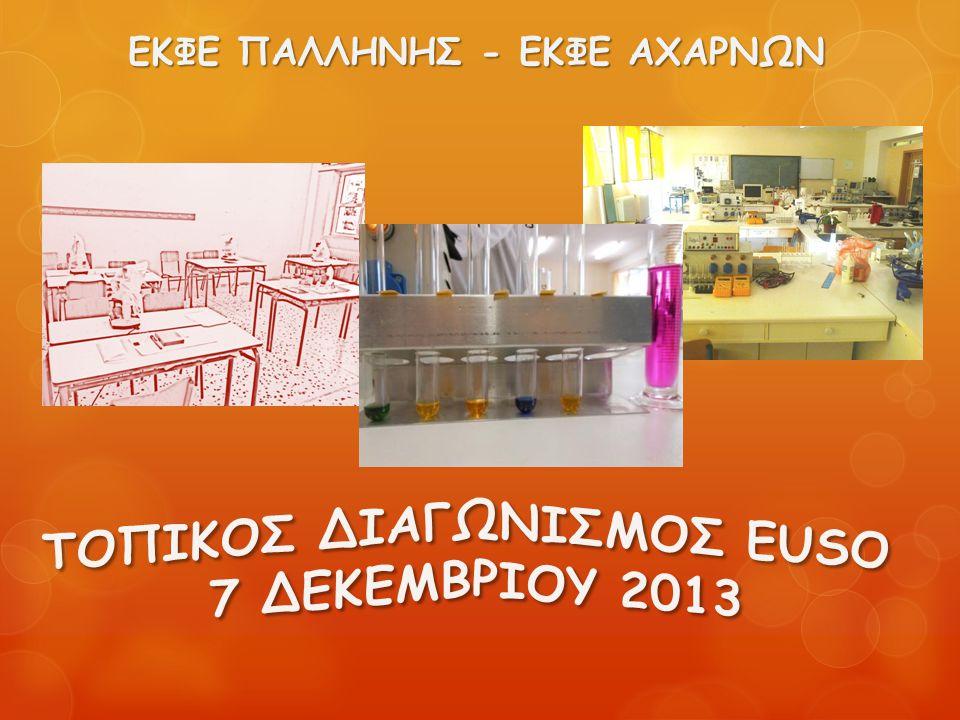 Τα ΕΚΦΕ Ανατολικής Αττικής και ο Σχολικός Σύμβουλος ΠΕ04 σας καλωσορίζουν στην τελετή βράβευσης του τοπικού διαγωνισμο