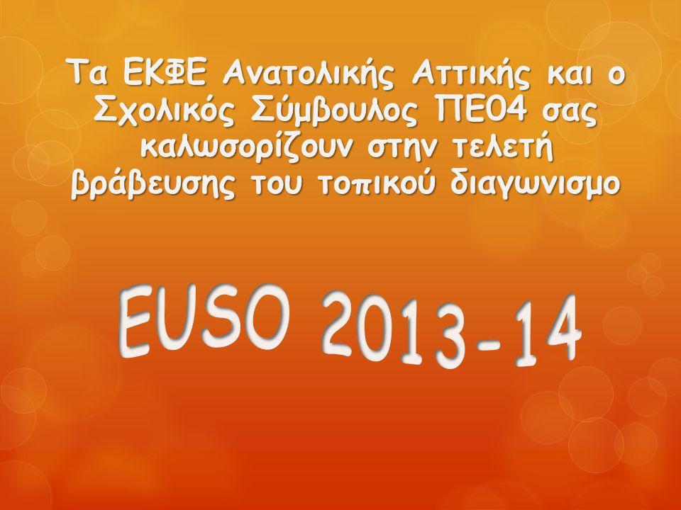 1.Συντελεστές - Χορηγοί -Εθελοντές 2. Στόχοι και οργάνωση του διαγωνισμού EUSO 3.