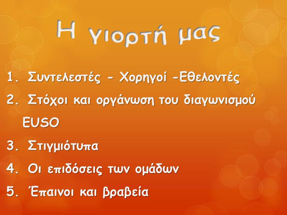 Διοργάνωση του Διαγωνισμού ΕΚΦΕ Παλλήνης - ΕΚΦΕ Αχαρνών Κ.