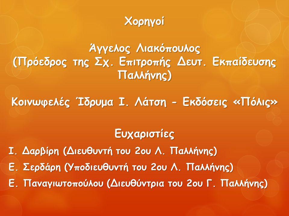 Χορηγοί Άγγελος Λιακόπουλος (Πρόεδρος της Σχ. Επιτροπής Δευτ. Εκπαίδευσης Παλλήνης) Κοινωφελές Ίδρυμα Ι. Λάτση - Εκδόσεις «Πόλις» Ευχαριστίες Ι. Δαρβί