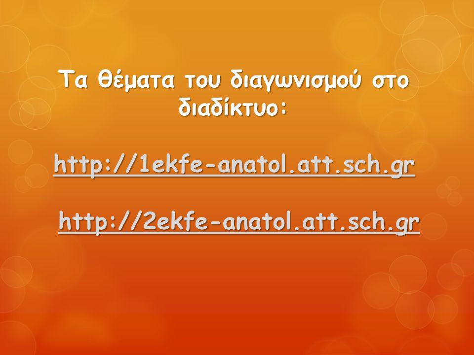 Τα θέματα του διαγωνισμού στο διαδίκτυο: http://1ekfe-anatol.att.sch.gr http://2ekfe-anatol.att.sch.gr http://1ekfe-anatol.att.sch.grhttp://2ekfe-anat