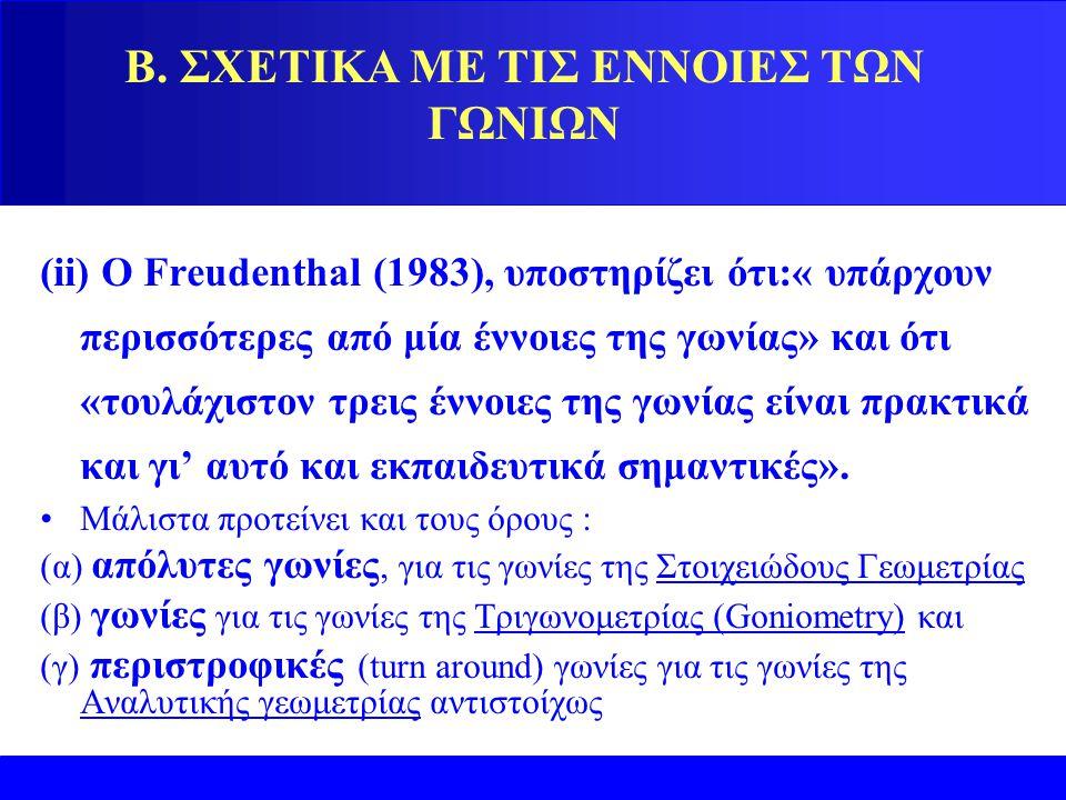 Β. ΣΧΕΤΙΚΑ ΜΕ ΤΙΣ ΕΝΝΟΙΕΣ ΤΩΝ ΓΩΝΙΩΝ (ii) O Freudenthal (1983), υποστηρίζει ότι:« υπάρχουν περισσότερες από μία έννοιες της γωνίας» και ότι «τουλάχιστ