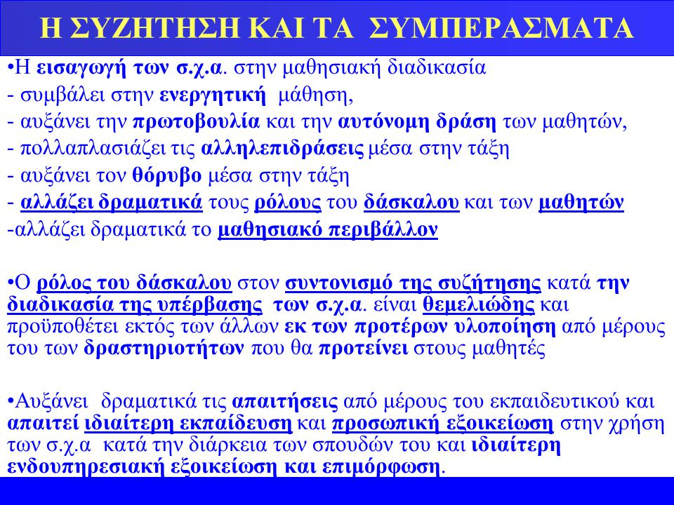 Η ΣΥΖΗΤΗΣΗ ΚΑΙ ΤΑ ΣΥΜΠΕΡΑΣΜΑΤΑ Η εισαγωγή των σ.χ.α.