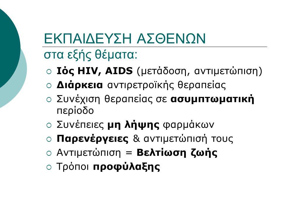 ΕΚΠΑΙΔΕΥΣΗ ΑΣΘΕΝΩΝ στα εξής θέματα:  Ιός HIV, AIDS (μετάδοση, αντιμετώπιση)  Διάρκεια αντιρετροϊκής θεραπείας  Συνέχιση θεραπείας σε ασυμπτωματική