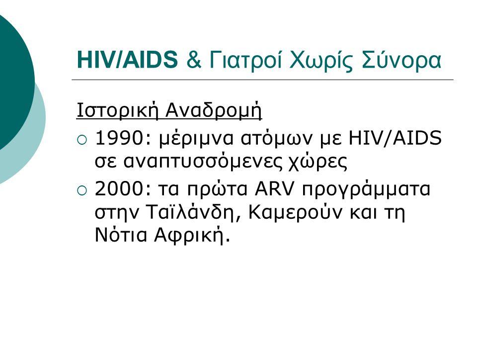 HIV/AIDS & Γιατροί Χωρίς Σύνορα Ιστορική Αναδρομή  1990: μέριμνα ατόμων με HIV/AIDS σε αναπτυσσόμενες χώρες  2000: τα πρώτα ARV προγράμματα στην Ταϊ