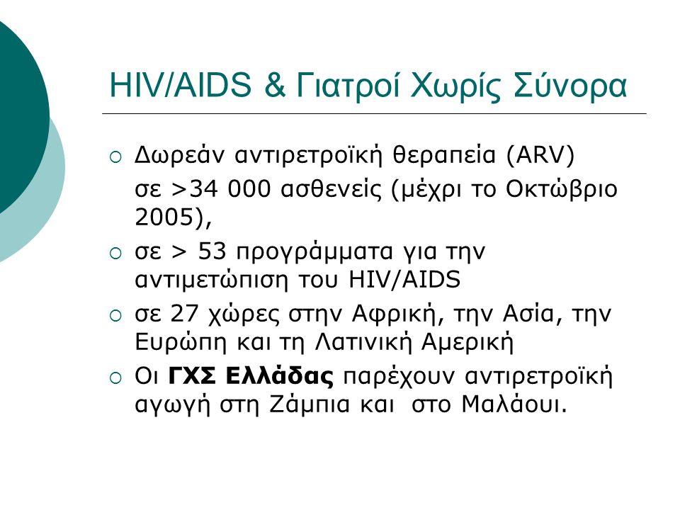  Δωρεάν αντιρετροϊκή θεραπεία (ARV) σε >34 000 ασθενείς (μέχρι το Οκτώβριο 2005),  σε > 53 προγράμματα για την αντιμετώπιση του HIV/AIDS  σε 27 χώρ