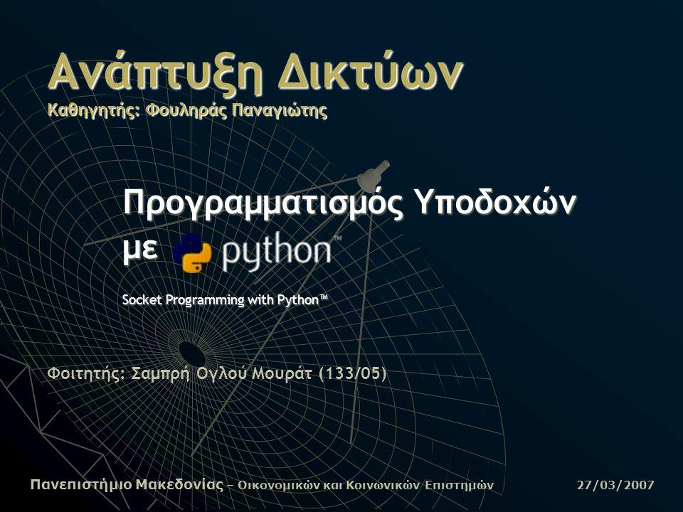 Ανάπτυξη Δικτύων Καθηγητής: Φουληράς Παναγιώτης Προγραμματισμός Υποδοχών με Socket Programming with Python™ Φοιτητής: Σαμπρή Ογλού Μουράτ (133/05) Παν