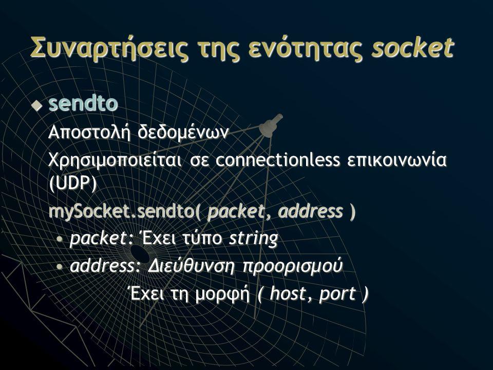 Συναρτήσεις της ενότητας socket  sendto Αποστολή δεδομένων Χρησιμοποιείται σε connectionless επικοινωνία (UDP) mySocket.sendto( packet, address ) pac