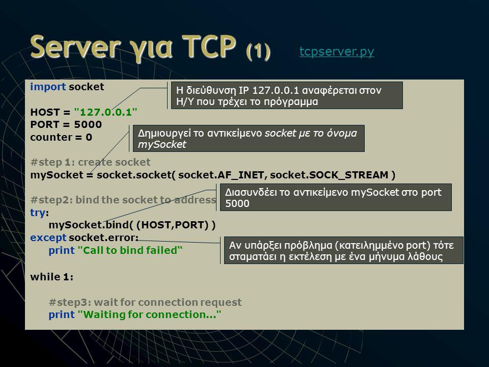 Server για TCP (1) import socket HOST =