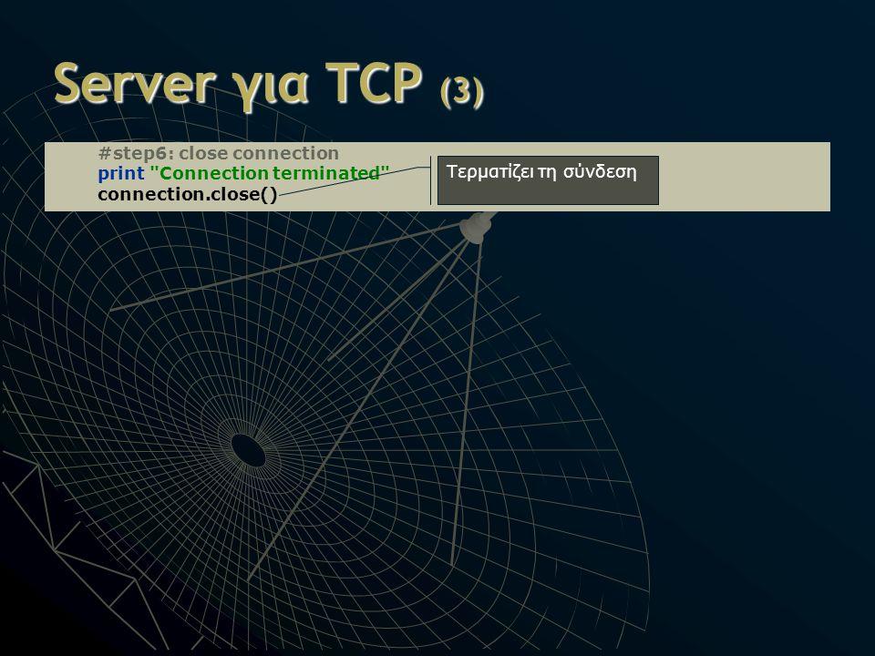 Server για TCP (3) #step6: close connection print