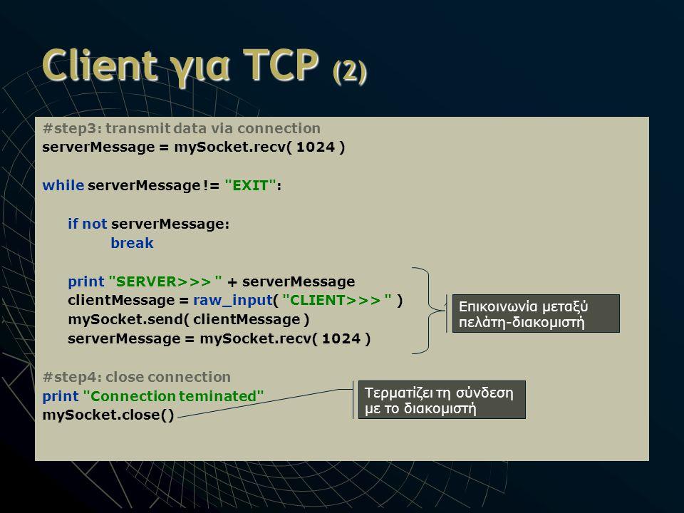 Client για TCP (2) #step3: transmit data via connection serverMessage = mySocket.recv( 1024 ) while serverMessage !=