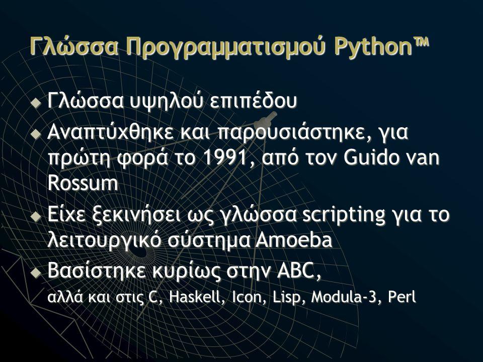 Γλώσσα Προγραμματισμού Python™  Γλώσσα υψηλού επιπέδου  Αναπτύχθηκε και παρουσιάστηκε, για πρώτη φορά το 1991, από τον Guido van Rossum  Είχε ξεκιν