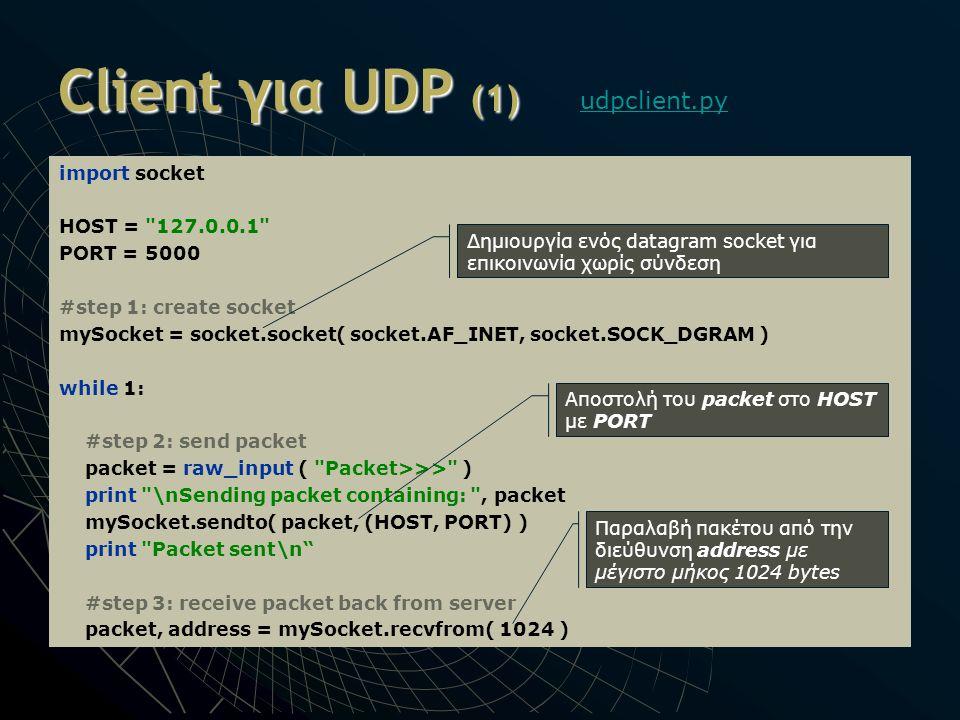 Client για UDP (1) import socket HOST =