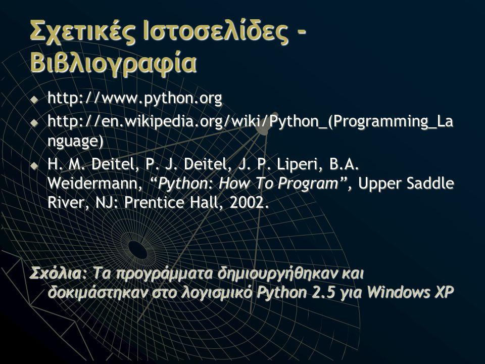 " http://www.python.org  http://en.wikipedia.org/wiki/Python_(Programming_La nguage)  H. M. Deitel, P. J. Deitel, J. P. Liperi, B.A. Weidermann, ""Py"