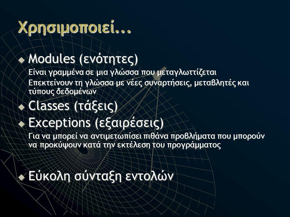  Modules (ενότητες) Είναι γραμμένα σε μια γλώσσα που μεταγλωττίζεται Επεκτείνουν τη γλώσσα με νέες συναρτήσεις, μεταβλητές και τύπους δεδομένων  Cla