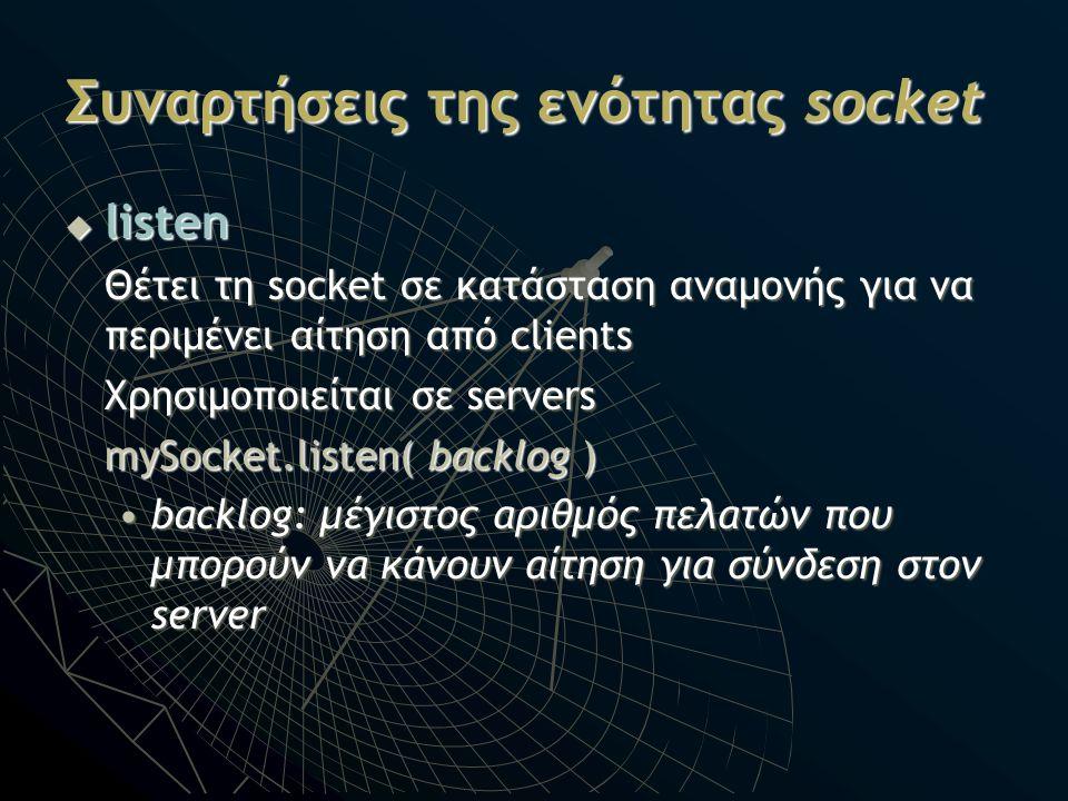 Συναρτήσεις της ενότητας socket  listen Θέτει τη socket σε κατάσταση αναμονής για να περιμένει αίτηση από clients Χρησιμοποιείται σε servers mySocket