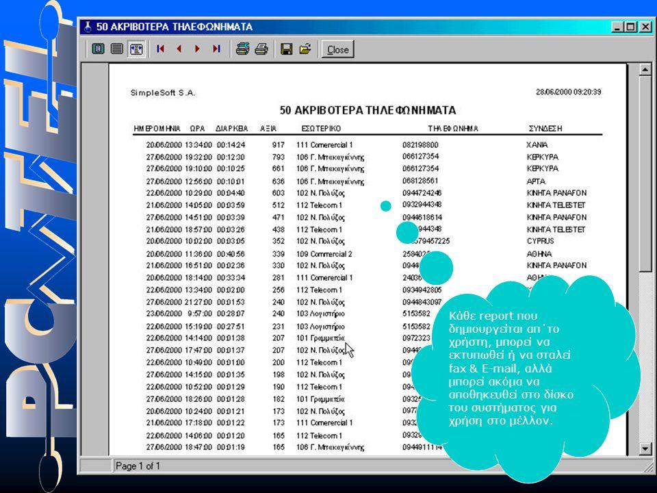 Σε επίπεδο διοίκησης, η παραπάνω οθόνη δίνει τη δυνατότητα εκτύπωσης report, το οποίο ανάλογα με την επιλογή εμφανίζει το αντίστοιχο αποτέλεσμα.