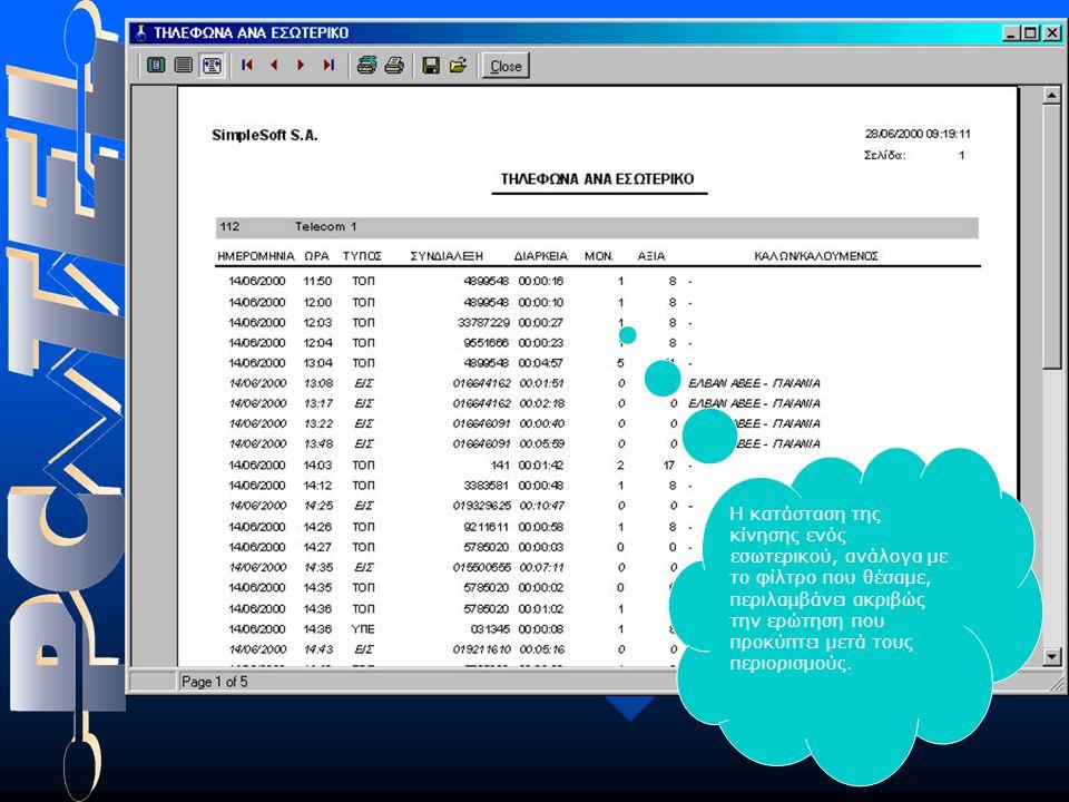 Κάθε report που δημιουργείται απ΄το χρήστη, μπορεί να εκτυπωθεί ή να σταλεί fax & E-mail, αλλά μπορεί ακόμα να αποθηκευθεί στο δίσκο του συστήματος για χρήση στο μέλλον.