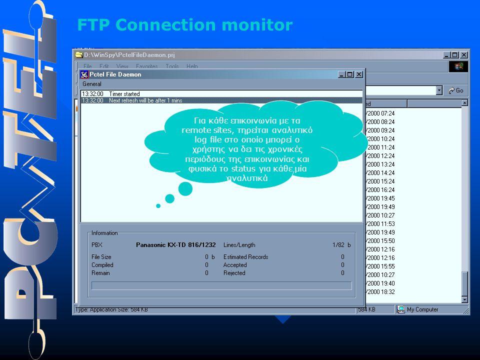 Ο FTP site manager, όταν εγκατασταθεί στο δίκτυο, συλλέγει σύμφωνα με το προσχεδιασμένο σενάριο όλα τα στοιχεία απ' τα περιφερειακά συστήματα, κεντρικοποιώντας την διαδικασία κοστολόγησης των κλήσεων.
