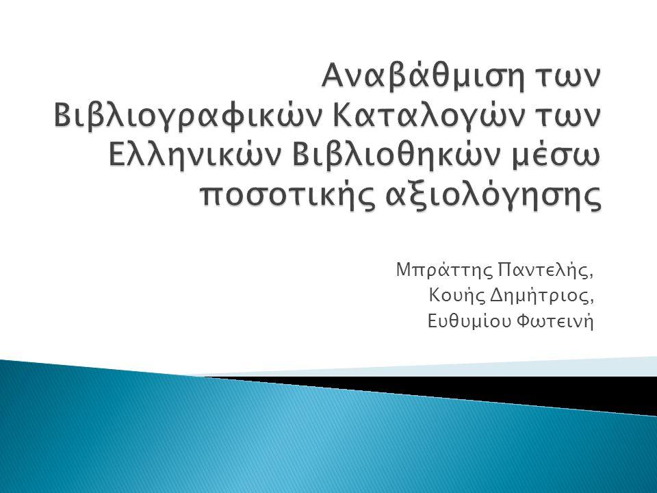  Η πορεία αυτοματοποίησης των Ελληνικών Βιβλιοθηκών, χωρίζεται σε 2 περιόδους.