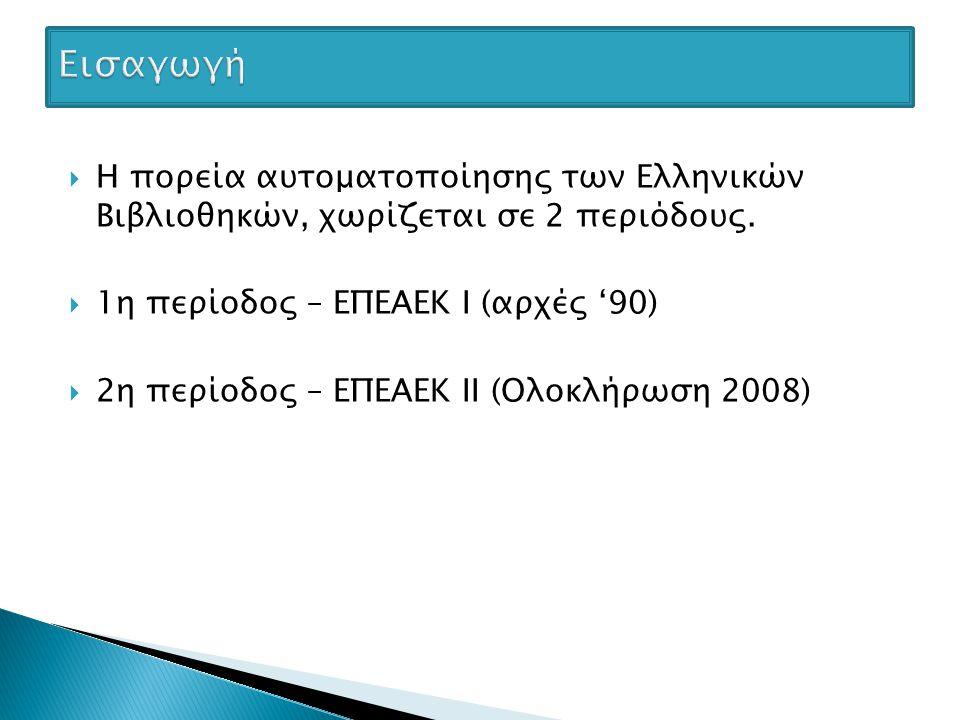  Στην παρούσα εργασία επισημαίνονται τα προβλήματα που αντιμετωπίζουν οι βιβλιογραφικοί μας κατάλογοι σήμερα,  με βάση τα ποσοτικά στοιχεία και τα συμπεράσματα που προέκυψαν (αλλά και προκύπτουν) από την πλήρη λειτουργία του Συλλογικού Καταλόγου των Ελληνικών Ακαδημαϊκών Βιβλιοθηκών