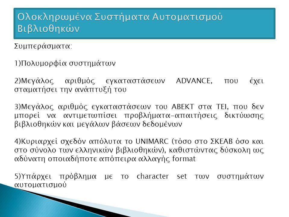 Στόχος: Η μετάβαση στην νέα γενιά πληροφοριακών συστημάτων αυτοματισμού βιβλιοθηκών 1)με δυνατότητα ταυτόχρονης υποστήριξης διαφορετικών MARC 2)Με δυνατότητα ταυτόχρονης και ενιαίας υποστήριξης βιβλιογραφικών και ψηφιακών βάσεων ενός ιδρύματος 3)Με υποστήριξη UNICODE κωδικοποίηση χαρακτήρων 4)Με δυνατότητα υποστήριξης μοντέλων συνεργατικής καταλογογράφησης