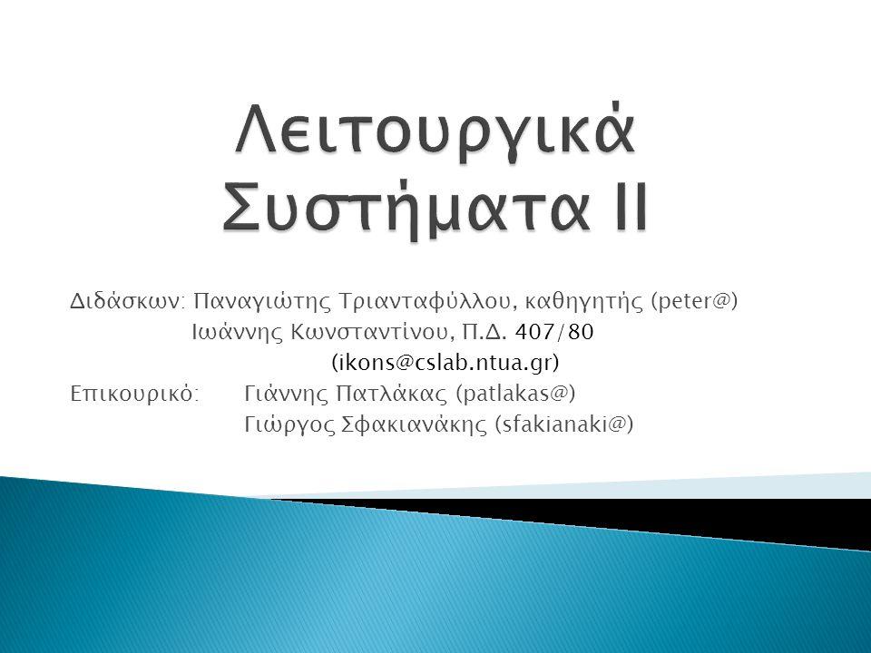 Διδάσκων: Παναγιώτης Τριανταφύλλου, καθηγητής (peter@) Ιωάννης Κωνσταντίνου, Π.Δ. 407/80 (ikons@cslab.ntua.gr) Επικουρικό: Γιάννης Πατλάκας (patlakas@