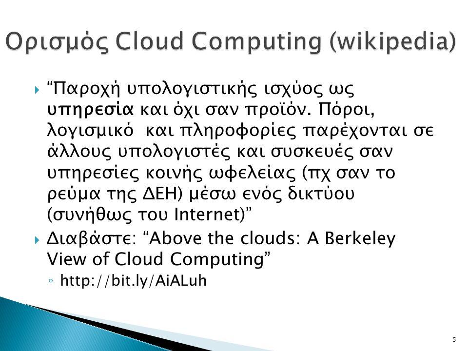 """ """"Παροχή υπολογιστικής ισχύος ως υπηρεσία και όχι σαν προϊόν. Πόροι, λογισμικό και πληροφορίες παρέχονται σε άλλους υπολογιστές και συσκευές σαν υπηρ"""