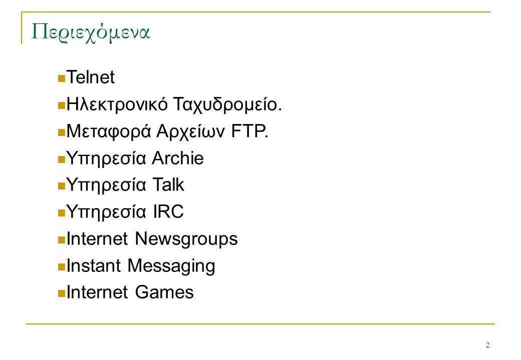 2 Περιεχόμενα Telnet Ηλεκτρονικό Ταχυδρομείο. Μεταφορά Αρχείων FTP. Υπηρεσία Archie Υπηρεσία Talk Υπηρεσία IRC Internet Newsgroups Instant Messaging I