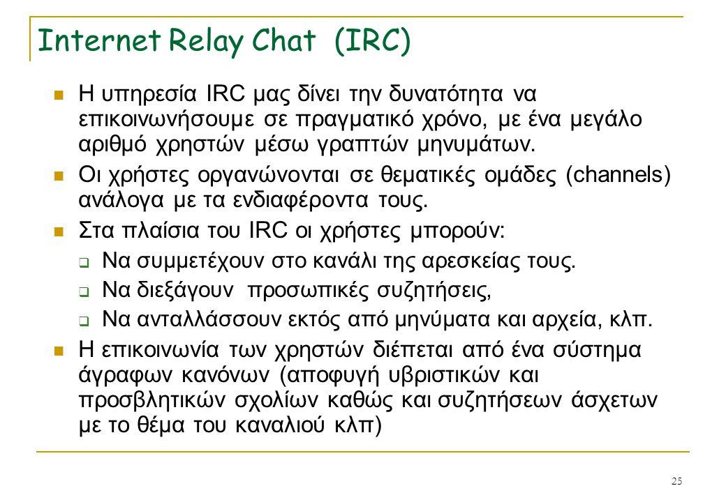 25 Internet Relay Chat (IRC) Η υπηρεσία IRC μας δίνει την δυνατότητα να επικοινωνήσουμε σε πραγματικό χρόνο, με ένα μεγάλο αριθμό χρηστών μέσω γραπτών