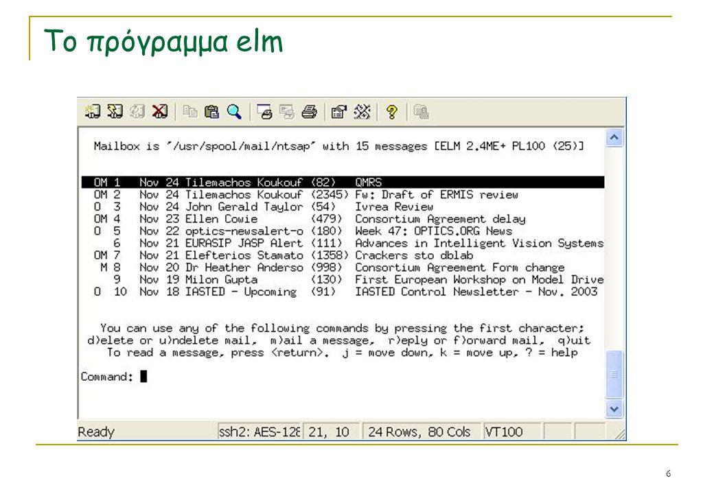 6 Το πρόγραμμα elm
