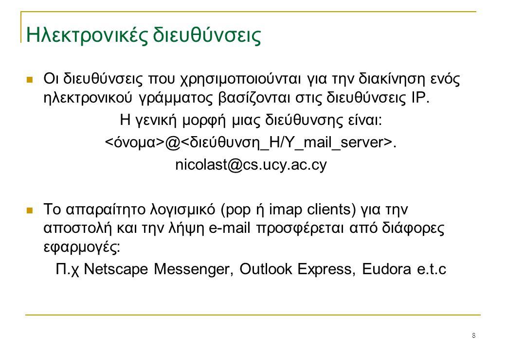9 Pop & Imap Clients: Netscape Messenger