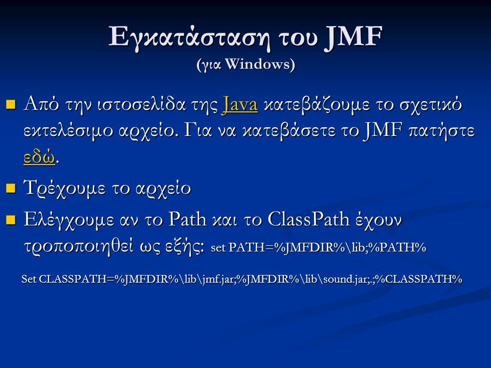 Εγκατάσταση του JMF (για Windows) Από την ιστοσελίδα της Java κατεβάζουμε το σχετικό εκτελέσιμο αρχείο.