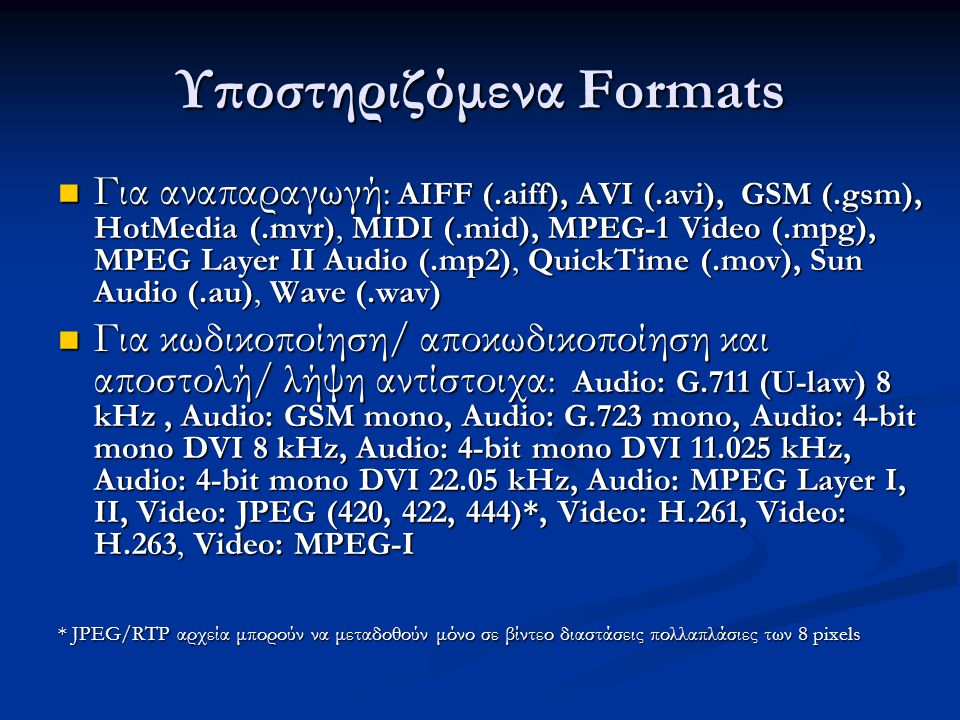 Υποστηριζόμενα Formats Για αναπαραγωγή : AIFF (.aiff), AVI (.avi), GSM (.gsm), HotMedia (.mvr), MIDI (.mid), MPEG-1 Video (.mpg), MPEG Layer II Audio