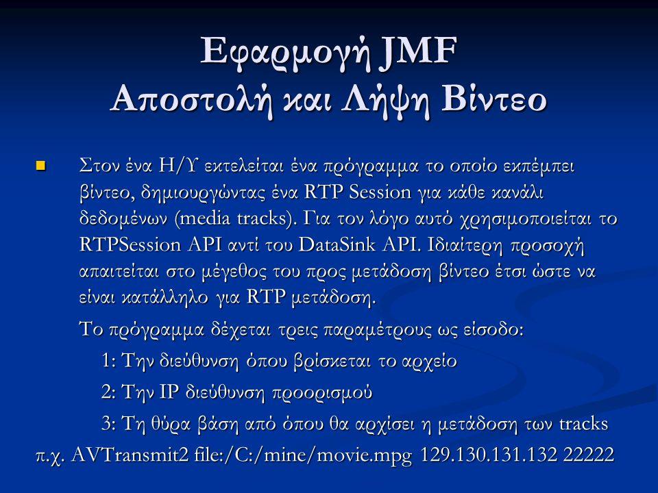 Εφαρμογή JMF Αποστολή και Λήψη Βίντεο Στον ένα Η/Υ εκτελείται ένα πρόγραμμα το οποίο εκπέμπει βίντεο, δημιουργώντας ένα RTP Session για κάθε κανάλι δεδομένων (media tracks).