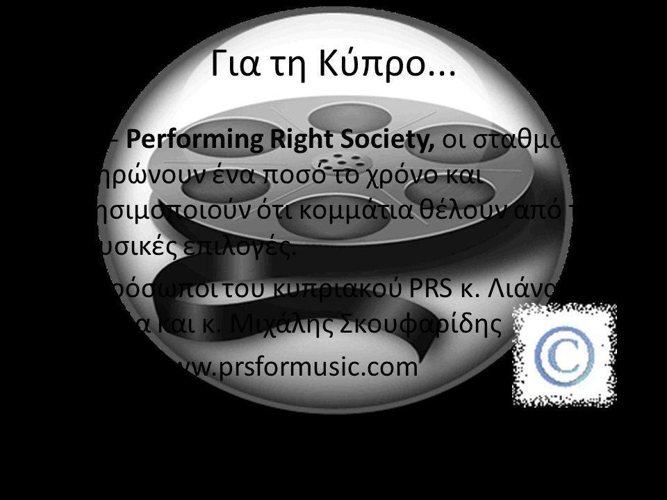 Για τη Κύπρο... PRS- Performing Right Society, οι σταθμοί πληρώνουν ένα ποσό το χρόνο και χρησιμοποιούν ότι κομμάτια θέλουν από τις μουσικές επιλογές.