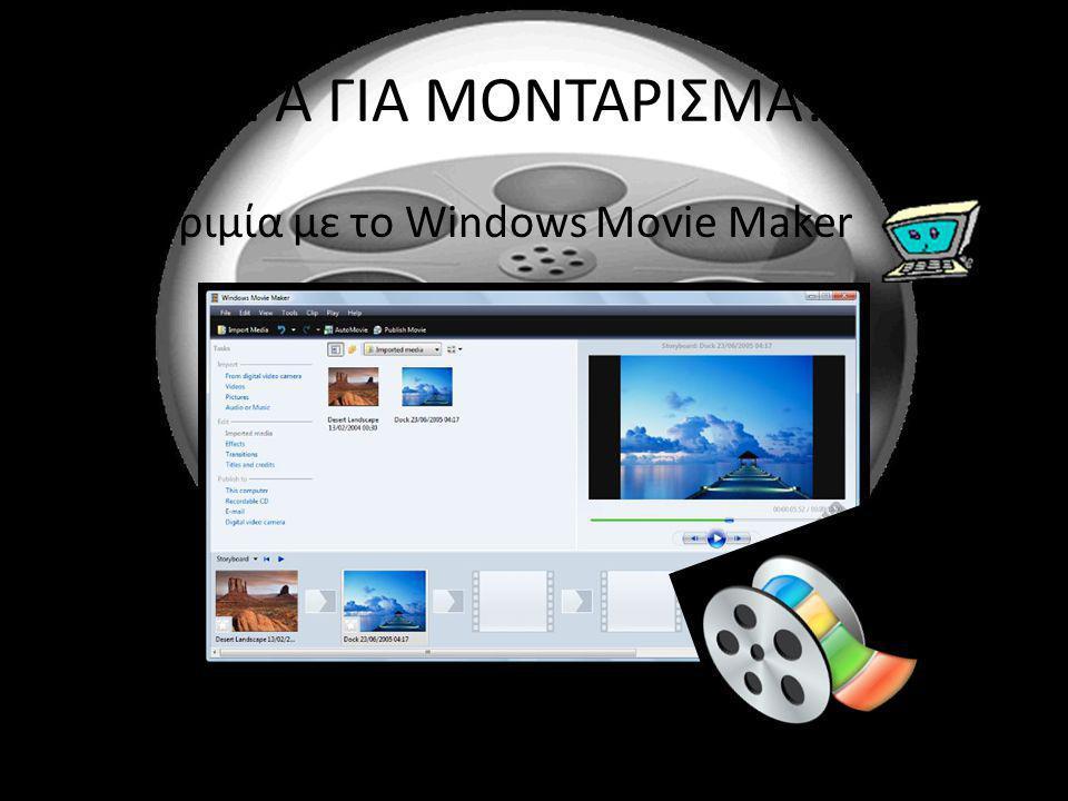 ΩΡΑ ΓΙΑ ΜΟΝΤΑΡΙΣΜΑ!!! Γνωριμία με το Windows Movie Maker
