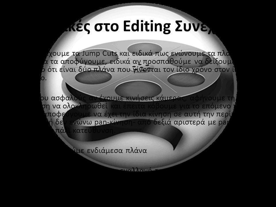 Τεχνικές στο Editing Συνέχειας Προσέχουμε τα Jump Cuts και ειδικά πως ενώνουμε τα πλάνα μας για να τα αποφύγουμε, ειδικά αν προσπαθούμε να δείξουμε στ